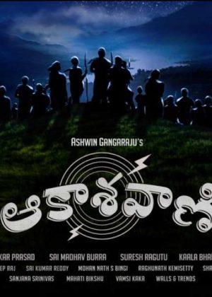 Director - Ashwin Gangaraju  (Alumnus)